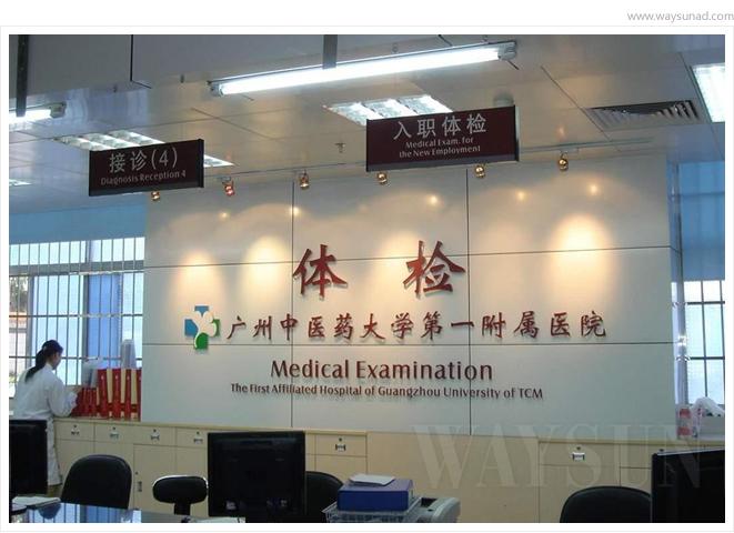 广州中医药大学第一附属医院院徽设计(logo