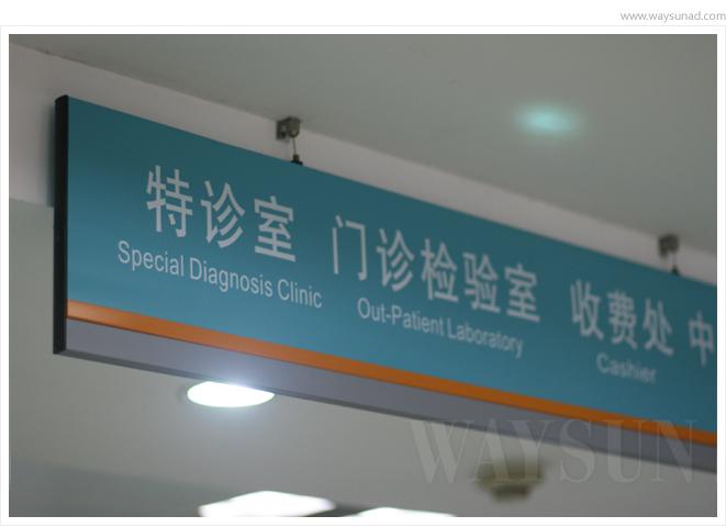 云帆为广州医科大学荔湾医院提供了品牌标识设计、视觉识别系统(VI)、医院导示识别系统。医院标识全面调整更新后,一改以往陈旧、过时的受众印象,整体形象与仁爱为怀,诚信为本,呵护健康的品牌诉求更加吻合,做到了品牌内涵与外延的一致性。 关于广医荔湾医院 广州医科大学荔湾医院是广州市荔湾区政府与广州医科大学合作办医,其前身是历史悠久的荔湾区第一人民医院、荔湾区妇幼保健院组成的荔湾区中心医院,为打造医院的的品牌形象,更好的服务于患者,在医院二十周年院庆前夕,特委托云帆塑造其医院品牌标识设计及医院视觉形象设计,目