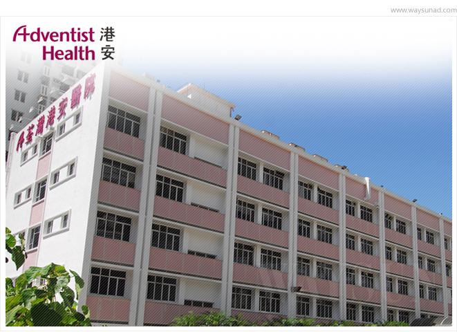 香港港安医院院徽及医院品牌形象设计案例欣赏-医院导