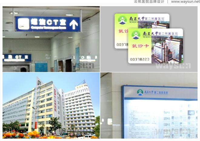 江西医院院徽设计公司图片