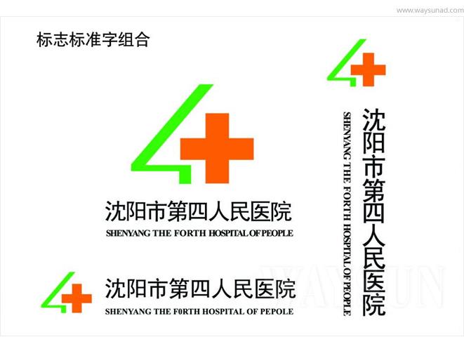 辽宁沈阳医院logo设计公司,辽宁沈阳医院院徽设计公司,辽宁沈阳医院vi
